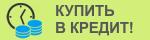 В Кредит