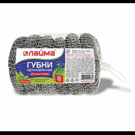 Губки (мочалки) для посуды, металлические, комплект 6 шт., сетчатые по 15 г - ЛАЙМА