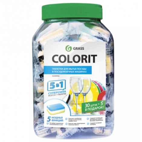 """Таблетки для мытья посуды в посудомоечных машинах 35 шт. - GRASS COLORIT """"5 в 1"""" 700гр"""