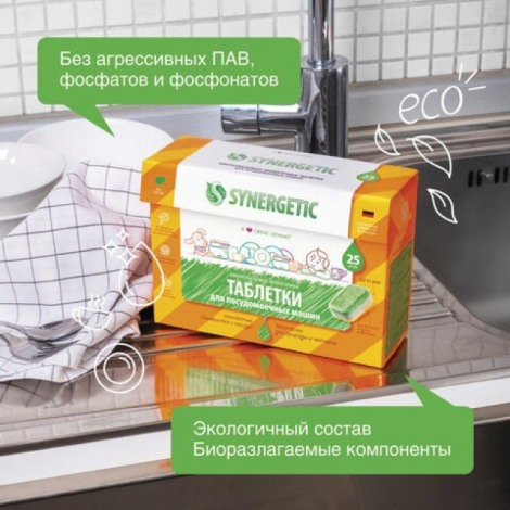 Таблетки для посудомоечных машин 25 шт. SYNERGETIC, биоразлагаемые, бесфосфатные