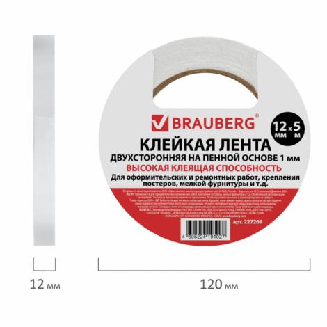 Клейкая двухсторонняя лента 12 мм х 5 м, НА ВСПЕНЕННОЙ ОСНОВЕ, 1 мм, прочная, BRAUBERG