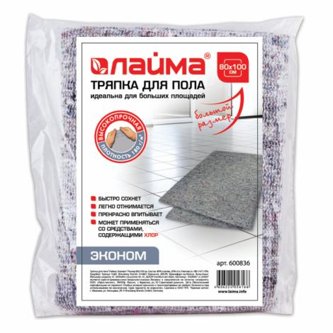 """Тряпка для мытья пола 80х100 см, плотность 180 г/м2, ХПП, 80% хлопок, 20% полиэфир, """"Эконом"""" LAIMA"""